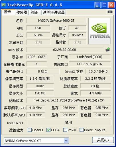 9600GT显卡硬件检测图片
